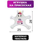 Автоигрушка на присосках «99% Unicorn», единорог