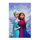 Disney. Любимые мультфильмы. Книги для чтения. Холодное сердце (выпуск 1)