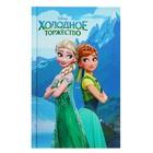 Disney. Любимые мультфильмы. Книги для чтения. Холодное торжество (выпуск 2)