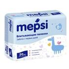 Пеленки детские впитывающие Mepsi, 60 х 60, 20 шт.