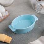Блюдо для запекания «Бон Аппетит», 15,7×9,5×4 см, цвет голубой