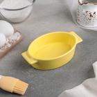 Блюдо для запекания «Бон Аппетит», 15,7×9,5×4 см, цвет жёлтый
