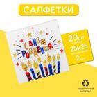 """Cалфетка 25*25 """"С днем рождения"""" свечи (набор 20 шт)"""