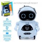 IQ Робот интерактивный «ВИЛЛИ», танцует, функция повторения, световые и звуковые эффекты, русское озвучивание, цвет голубой