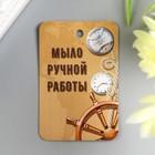 "Бирка ""Путешествие"" двусторонняя 4х6 см."