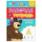 """Рабочая тетрадь """"Печатные буквы 3-5 лет"""", Маша и Медведь, 20 страниц"""