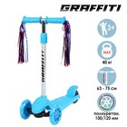 Самокат GRAFFITI, колёса световые PU 120/100 мм, цвет голубой