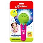 Микрофон «Микрофончик с огоньками», цвет зелёный