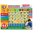 Сенсорный планшет «Первая Азбука» К. Чуковского, 43 стиха и песни, 8 режимов