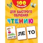 100 карточек для быстрого обучения чтению, Дмитриева В.Г.