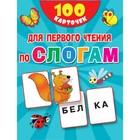 100 карточек для первого чтения по слогам, Дмитриева В.Г.