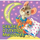 Сказка о глупом мышонке, Маршак С.Я.