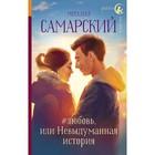 #любовь, или Невыдуманная история, Самарский М.А.