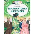 Малахитовая шкатулка. Бажов П.П., 64 стр.