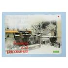Альбом для рисования А5, 40 листов на склейке, в клетку «Профессиональная серия», блок 150 г/м2, микс из 2-х видов
