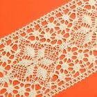 Кружево вязаное, 11,5 см, цвет бежевый