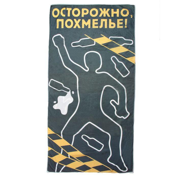 Полотенце Осторожно, похмелье 60 х 120 см, 280 гр/м