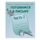 Рабочая тетрадь «Готовимся к письму». Часть 2