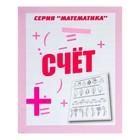 Рабочая тетрадь «Математика. Счёт»