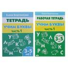 Рабочая тетрадь для детей 3-5 лет «Учим буквы». Часть 1. Бортникова Е.