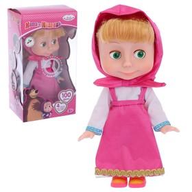 Кукла «Маша», говорит 100 фраз, поёт 4 песни, МИКС