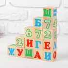 "Кубики ""Алфавит с цифрами"", 20 элементов"