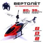 Вертолёт радиоуправляемый «Пилотаж», цвета МИКС