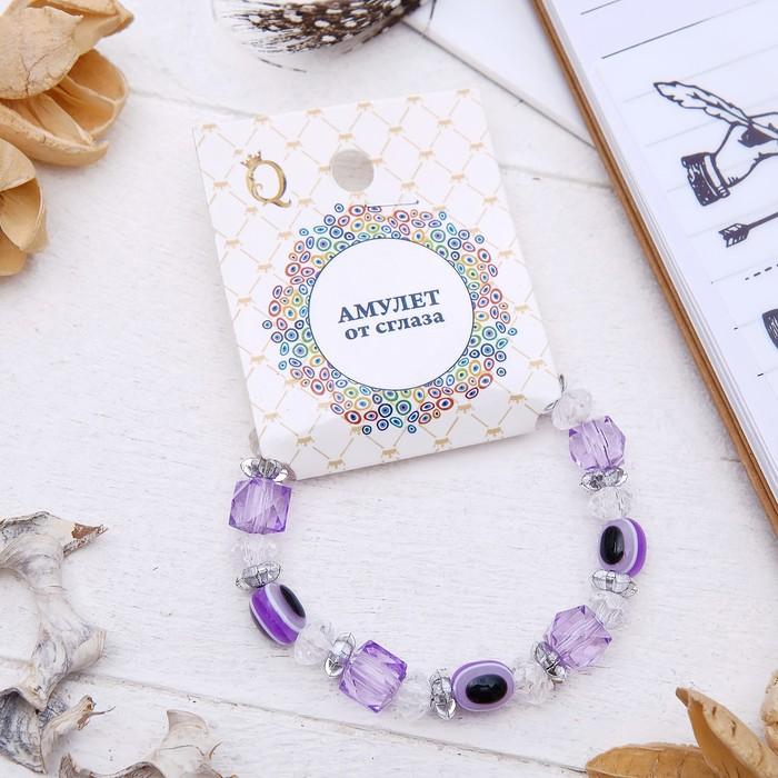 Браслет-оберег Глазки и кубики, цвет фиолетовый