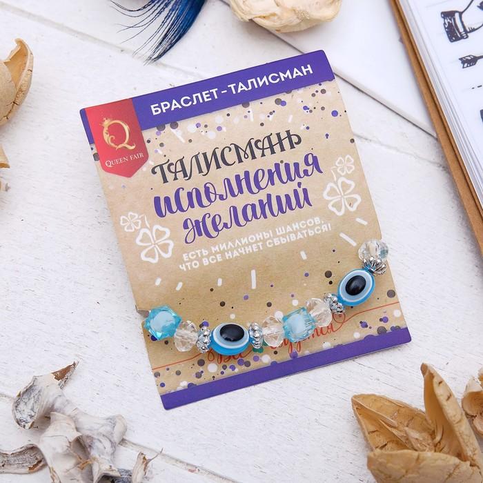 Браслет-оберег Глазки и кубики, цвет голубой