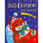365 сказок на ночь. Для детей от 3 до 7 лет