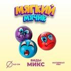 """Мягкий мяч """"Смешные рожицы"""", 6,3 см, цвета МИКС"""