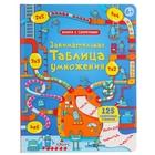 Книга с секретами «Занимательная таблица умножения»