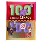 100 любимых стихов и 100 любимых сказок для малышей. Маршак С. Я., Чуковский К. И., Барто А. Л.