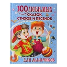 100 любимых сказок, стихов и песенок для мальчиков. Маршак С. Я., Чуковский К. И., Барто А. Л.