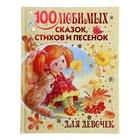 100 любимых сказок, стихов и песенок для девочек. Маршак С. Я., Барто А. Л., Михалков С. В.