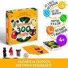 Игра «Веселый зоопарк» на ловкость и сообразительность