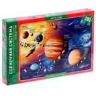 Карта-пазл «Солнечная система», 260 элементов