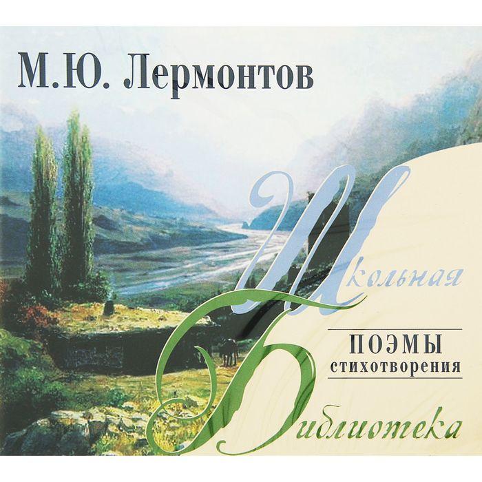 Аудиокн. ШБ.Лермонтов. Поэмы. Стихотворения