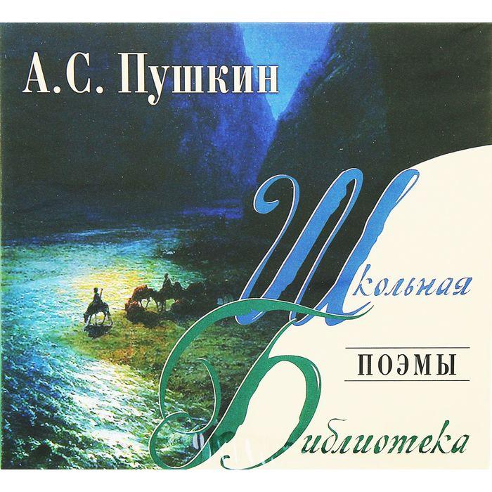 Аудиокн. ШБ.Пушкин. Поэмы