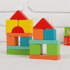 Конструктор «Краски дня: утро», 30 деталей, размер кубика: 2.8 × 2.8 см