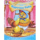 Книга «Курочка ряба», русская народная сказка, 8 страниц