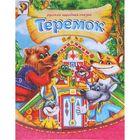 Книга «Теремок», русская народная сказка, 8 страниц