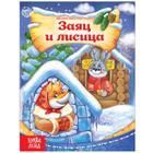Книга «Заяц и лисица», русская народная сказка, 8 страниц