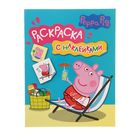 Раскраска с наклейками «Свинка Пеппа»